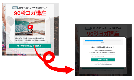 Mikomi・2段階方式スクイーズページ作成.PNG